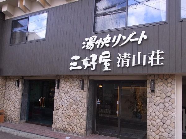 湯村温泉 三好屋別館・清山荘