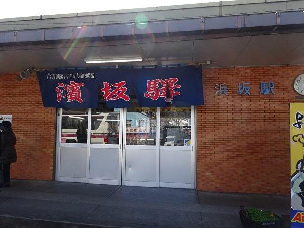 JR浜坂駅