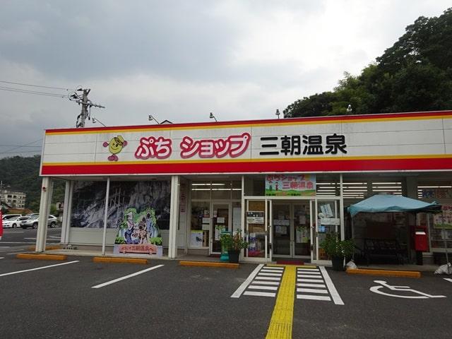 斉木別館周辺のスーパー